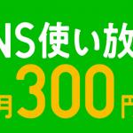 LINEモバイル「SNS使い放題 新・月300円キャンペーン」開始【格安SIM】