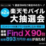 楽天モバイル「OPPO Find X」90台が当たる「大抽選会」開催【格安SIM】