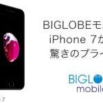 格安SIMのBIGLOBEモバイルから「iPhone 7」発売
