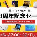 NTT-X Storeで18周年記念セール開催中、タブレットやスマホも特価販売