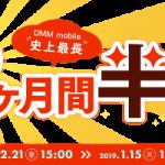 DMM mobile 月額基本料が9ヶ月間半額キャンペーン開始、料金240円×9カ月から【格安SIM】