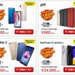 goo SimSeller、HUAWEI P20 liteが6800円、ZenFone 4 Maxが980円、AQUOS sense plusが19,800円など「平成最後の年末感謝セール」