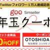 goo Simseller 5000円OFFのお年玉クーポンを配布、先着2019名まで