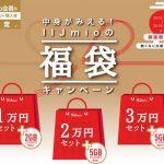 中身が見える!IIJmioの福袋キャンペーン開始、格安スマホ+データ増量が1万円から【格安SIM】