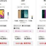 格安SIMのIIJmio、OPPO R17 Pro・OPPO AX7・ZenFone Live(L1)を2018年12月21日より販売開始