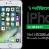 mineo(マイネオ)が SIMフリーのiPhone8 / 8 Plus の販売開始【格安SIM】
