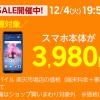 楽天モバイル「HUAWEI nova lite 2」3,980円、「Zenfone 5」26,800円のセール