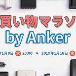 Anker 楽天市場で15倍~5倍のポイントアップセール実施中
