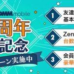 DMMモバイル HUAWEI Mate 20 ProやMediaPad M5 lite等が当たる4周年記念キャンペーン