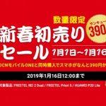 FREETEL 台数限定「新春初売りセール」開始、格安スマホが390円から