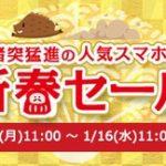 goo SimSeller 新春セール開始、AQUOS sense2が23,544円、ZenFone Live (L1)が9,504円、HUAWEI nova 3が26,784円など