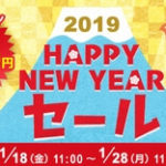 OCNモバイルONE「2019 HAPPY NEW YEAR セール」開始、HUAWEI nova 3・P20 lite・ZenFone Live (L1)などが特価