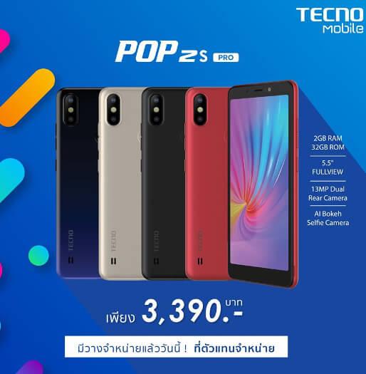 MediaTek Helio A22搭載の5 5インチスマートフォン「TECNO POP