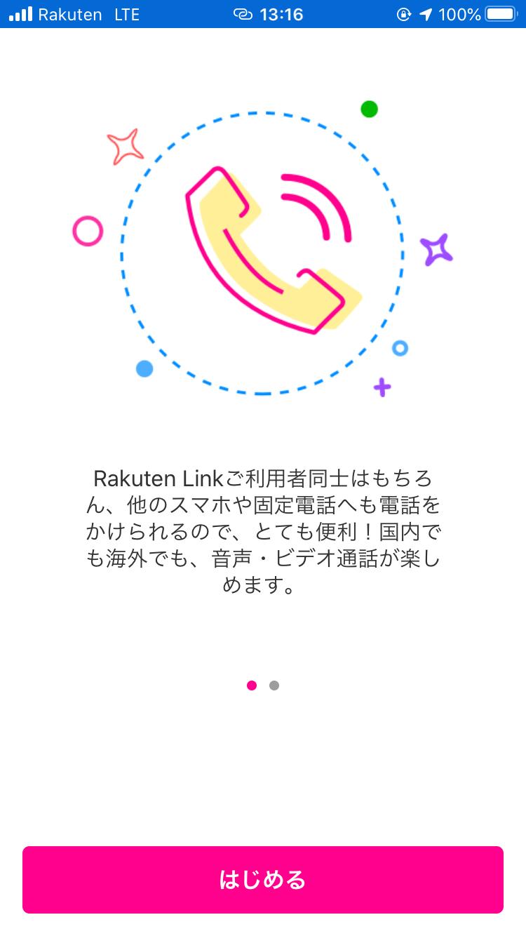楽天link iphone 対応予定