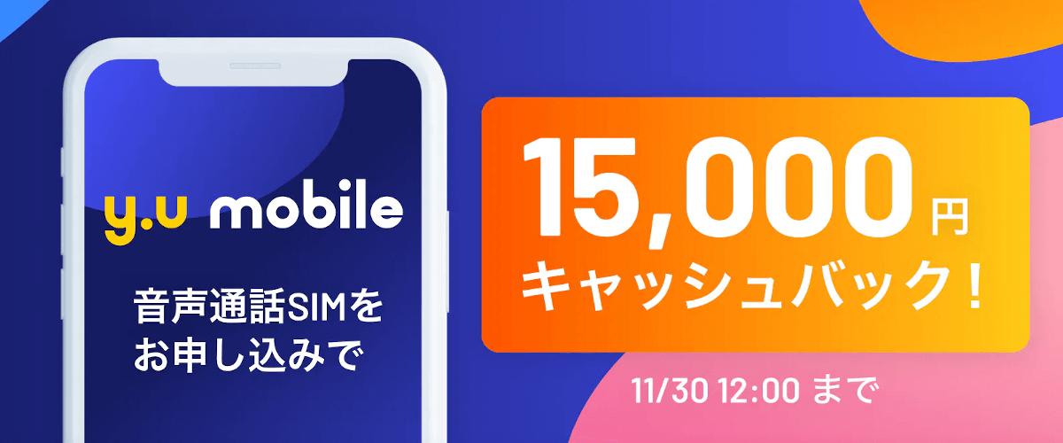 格安 sim iphone キャッシュ バック