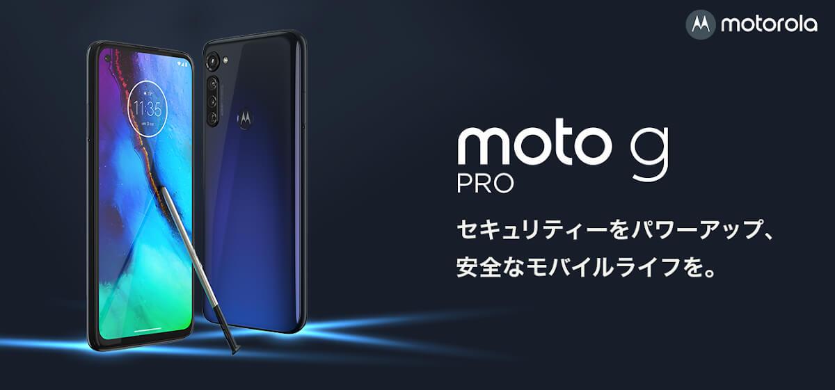 モトローラ moto g pro 国内発売、スタイラスペン付属・スナドラ665のSIMフリースマホ 価格は35,800円 | phablet.jp  (ファブレット.jp)