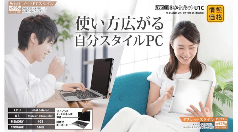 U1 ジブン タブレット 専用 pc&
